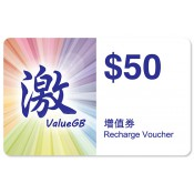 ValueGB Recharge Voucher (2)