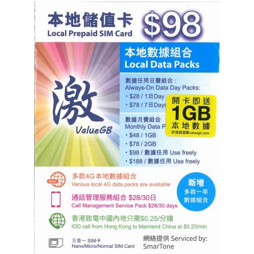激ValueGB本地10GB數據儲值卡