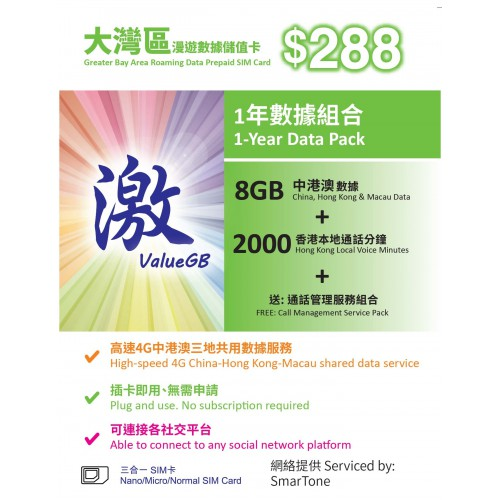 ValueGB 8GB*Greater Bay Area Roaming Prepaid SIM