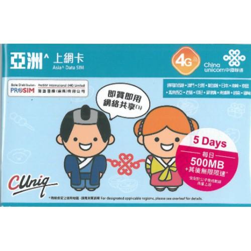 中國聯通5天亞州4G上網卡