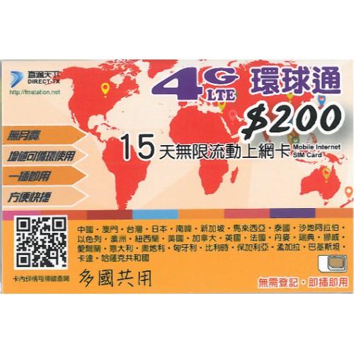 環球通30國15天4G/3G無限數據卡