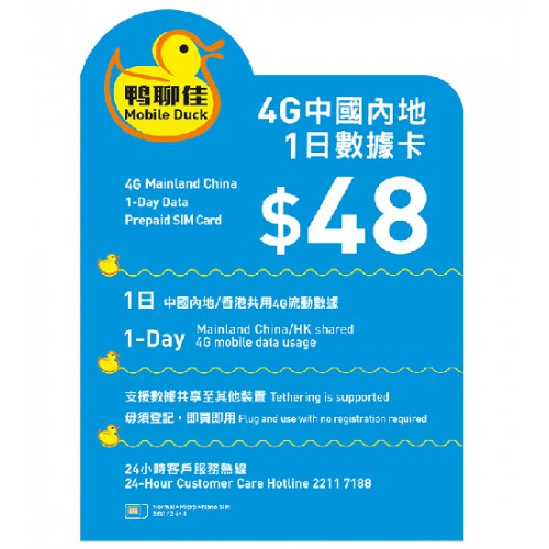 Mobile Duck 4G Mainland China 1-day Data Prepaid SIM Card