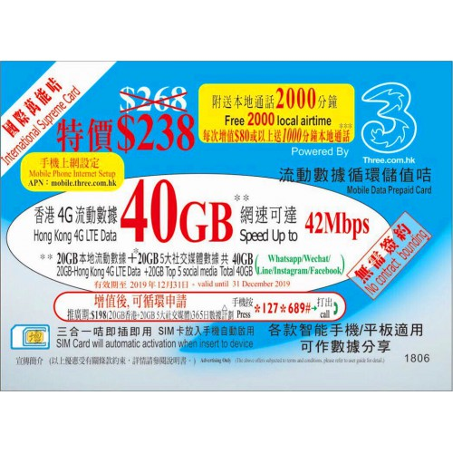3HK 40GB International Supreme Mobile Data Prepaid Card