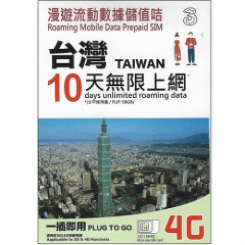 3HK Taiwan 10Days Unlimited Roaming Data Prepaid SIM