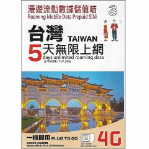 3HK Taiwan 5Days Unlimited Roaming Data Prepaid SIM