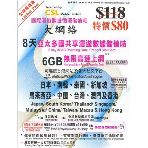 CSL 8-day 6GB APAC Data Roaming Prepaid SIM Card