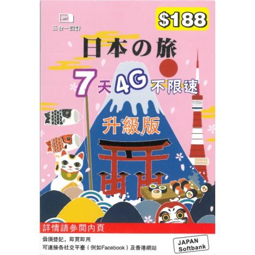 SoftBank日本7天4G上網卡$188