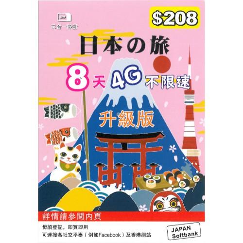 SoftBank日本8天4G上網卡$208