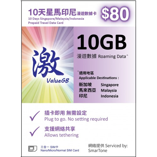 ValueGB 10GB Singapore Malaysia Indonesia 10 Days Data Sim